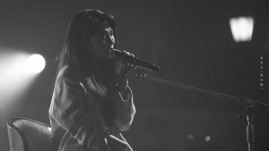 Jeong Eun Ji(정은지) 2nd Concert [혜화역(暳花驛)] Special Clip - 계절이 바뀌듯