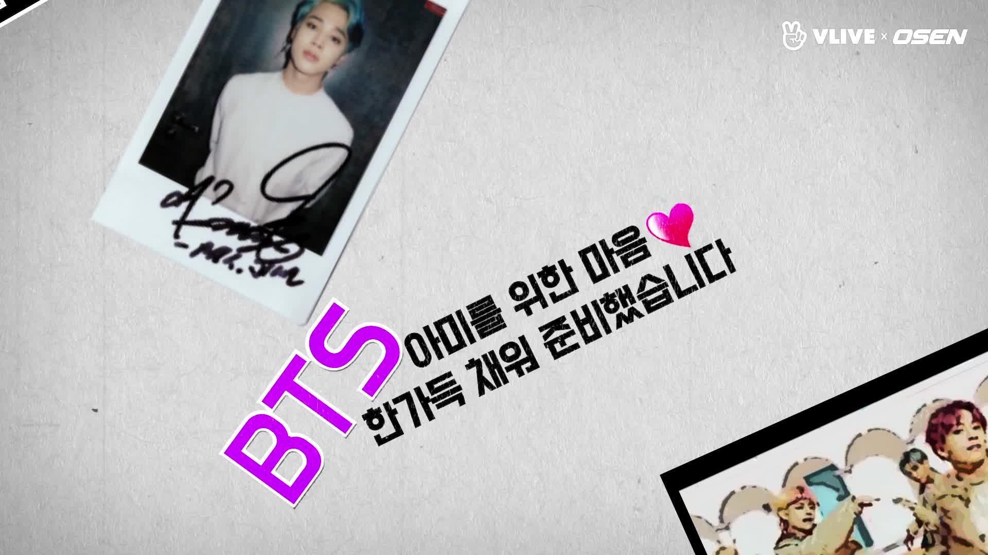 BTS 방탄소년단's 깜짝 선물 #02