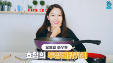 [V PICK! HOW TO in V] 효정의 두양버닭카레🍛 (HOW TO COOK HYOJUNG's Curry)