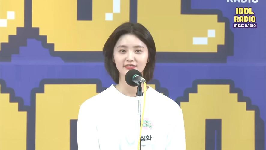 ♨막내 타이틀을 되찾은 정화 (feat.혜린) ♨