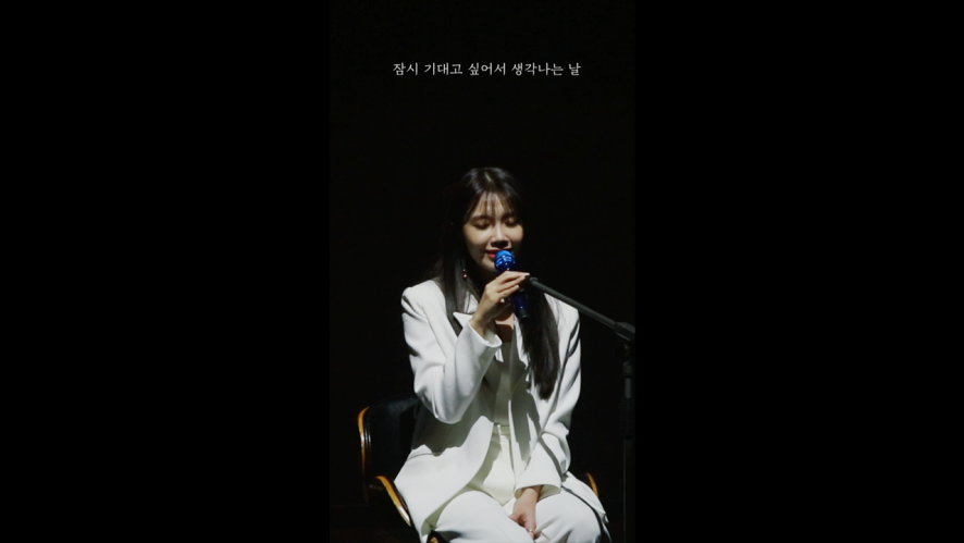 Jeong Eun Ji(정은지) 2nd Concert [혜화역(暳花驛)] Special Clip - 어떤가요