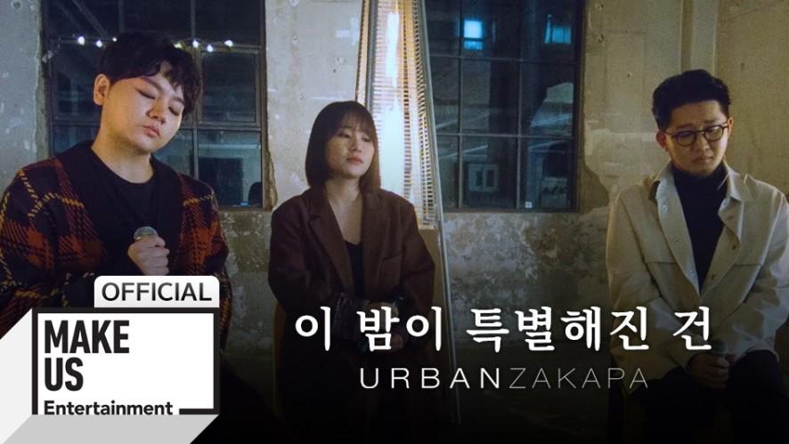 [LIVE] 어반자카파 (URBAN ZAKAPA) - '이 밤이 특별해진 건'