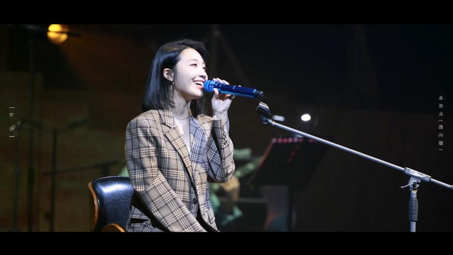 Jeong Eun Ji(정은지) 2nd Concert [혜화역(暳花驛)] Special Clip - 상자