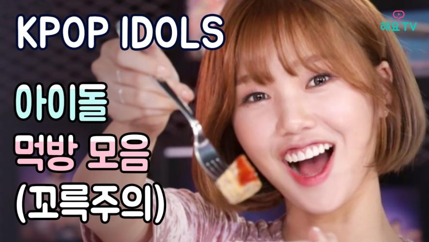 [KPOP IDOLS] 아이돌 먹방 모음! 뭘 좋아할지 몰라서 다 준비해봤어 | KPOP IDOLS MUKBANG @해요TV