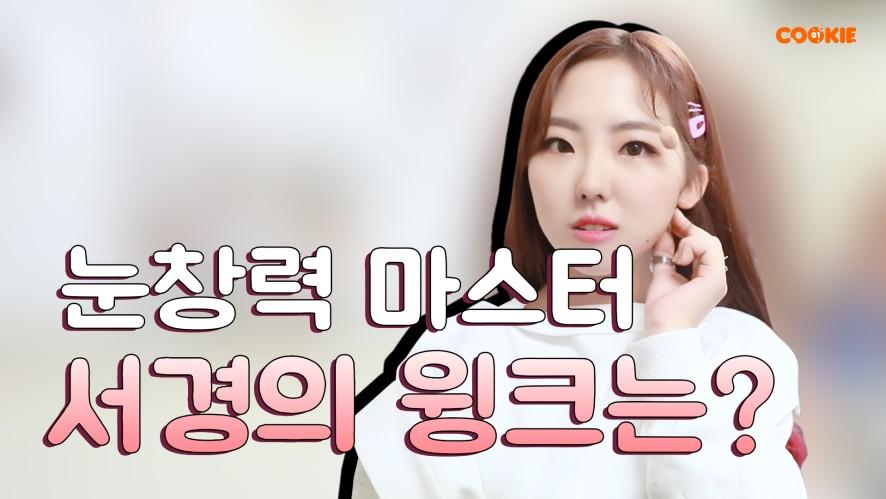 [GWSN 01COOKIE] Eye-singing master Seokyoung's wink?