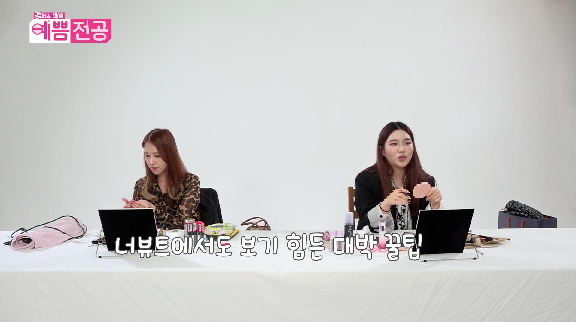 [예쁨전공] 백석대학교 VS 강릉원주대학교 3-3회