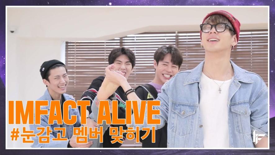 임팩트[IMFACT] IMFACT ALIVE 126화_눈감고 멤버 맞히기