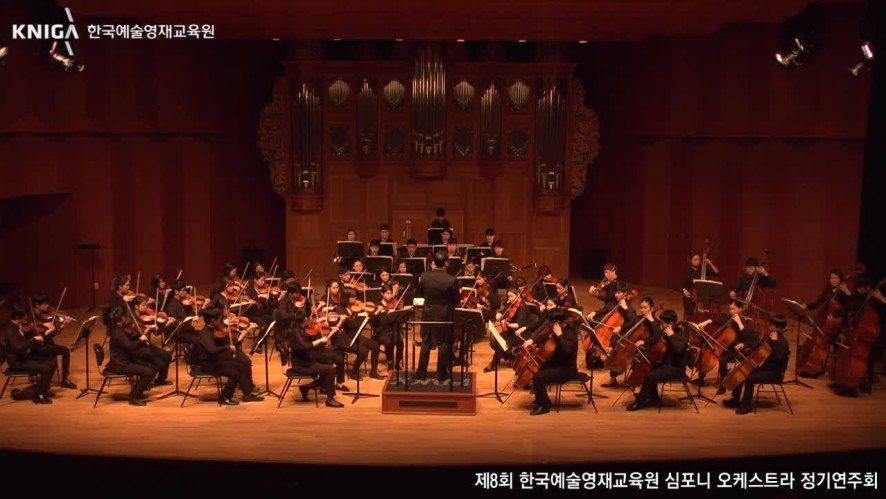 제8회 한국예술영재교육원 심포니오케스트라 정기연주회 <K-Arts Factory>