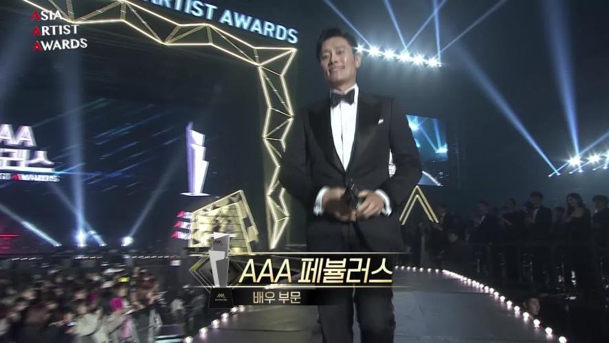 ★ 이병헌 2018AAA 페뷸러스상 수상 소감 ★