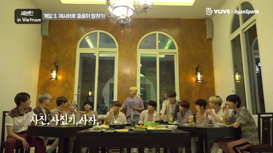 [Seventeen in Vietnam] ★저녁밥을 건 대결 3탄★ 제시어로 줄줄이 말하기