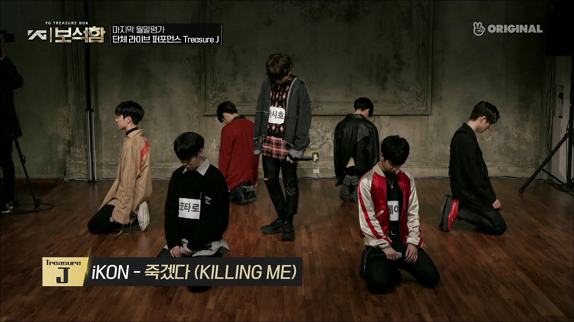 [Treasure J] 단체 라이브 퍼포먼스|iKON - 죽겠다ㅣYG 보석함 EP.03
