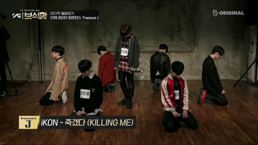 [Treasure J] 단체 라이브 퍼포먼스 iKON - 죽겠다ㅣYG 보석함 EP.03