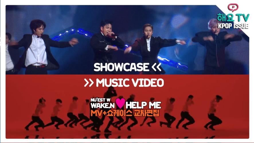 [NU'EST W] 뉴이스트W(NU'EST W) - 'HELP ME' M/V + SHOWCASE 교차편집 | NU'EST W - HELP ME STAGE MIX @해요TV