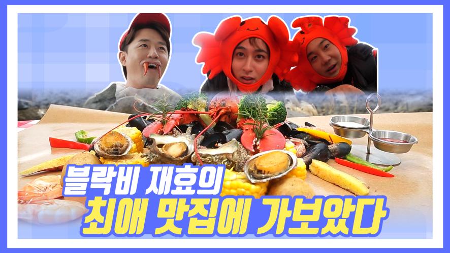 [방판소년단 EP75] 블락비 재효의 최애 맛집에 가보았다 BlockB Jaehyo's favorite restaurant