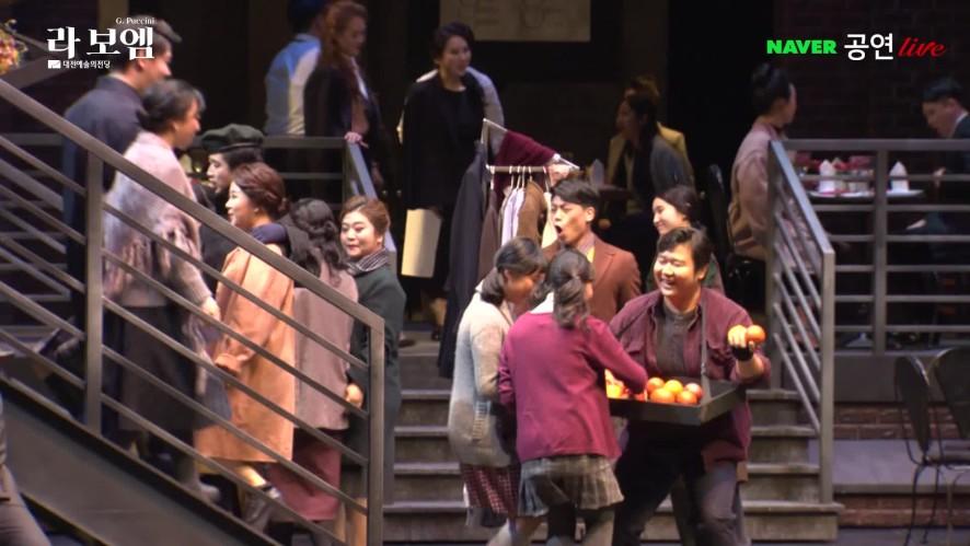 [다시보기] 대전예술의전당 개관 15주년 오페라 <라 보엠> 공연실황 1,2막 하이라이트