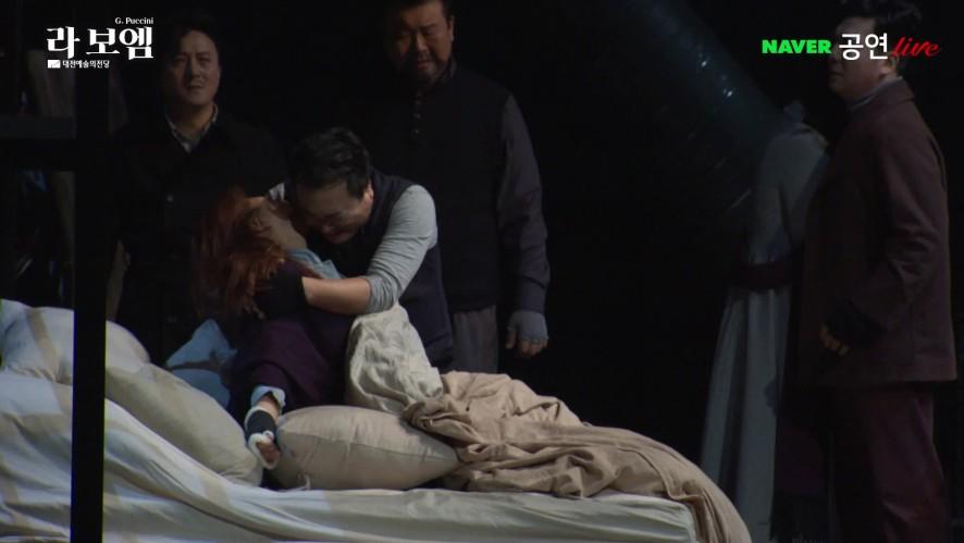 [다시보기] 대전예술의전당 개관 15주년 오페라 <라 보엠> 공연실황 3,4막 하이라이트