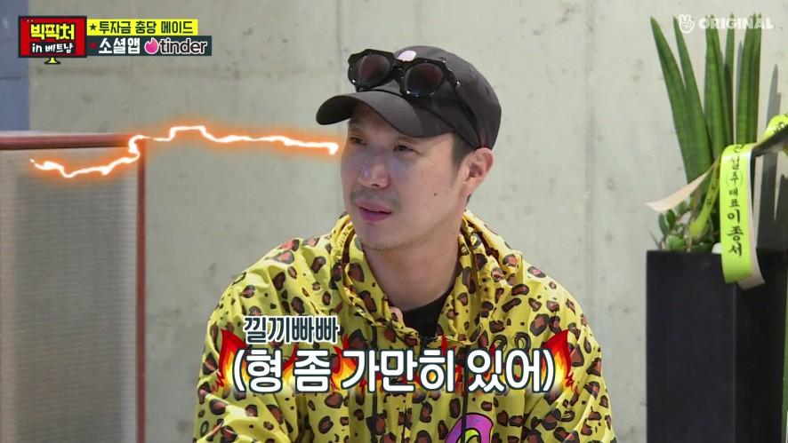 빅픽처 스페셜시즌 EP57_종국 잡는(?) 매니저의 강점! Strength of manager who controls Jong Kook