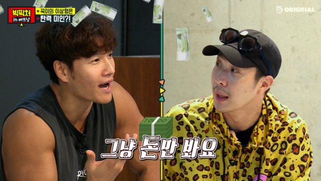 빅픽처 스페셜시즌 EP58_종국의 사랑 조건은 탄력 or 머니!? Jong Kook's love needs... Elasticity or money?