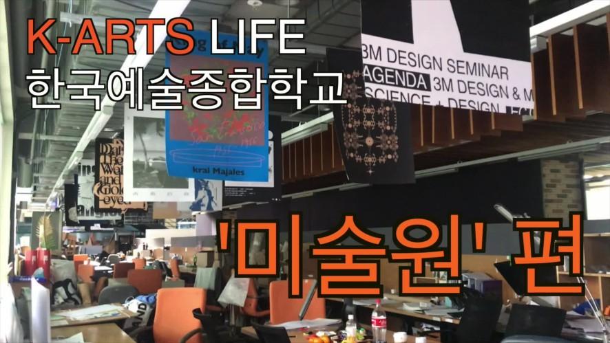 한예종 비디오그래퍼의 미술원 브이로그 대공개! <K-Arts Life>