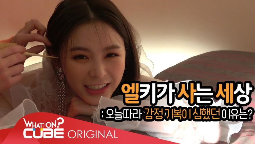 CLC - 칯트키 #45 (엘키의 [I dream] 재킷 촬영 비하인드)