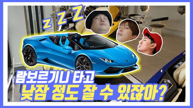 [방판소년단 EP74] 람보르기니 타고 낮잠 정도 잘 수 있잖아? Napping in a Lamborghini