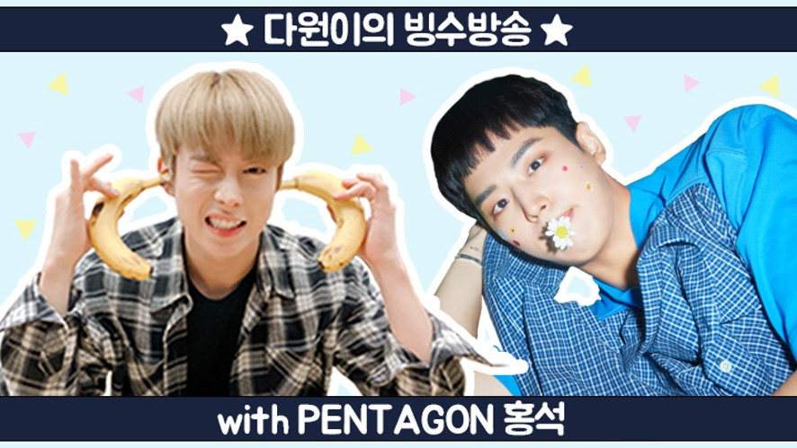 🍧 with PENTAGON 홍석