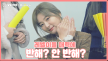 "[ⓓ xV] ""레벨이들 매력에 반해? 안 반해?"" 움직이는 HD 포토 (레드벨벳:Red Velvet)"