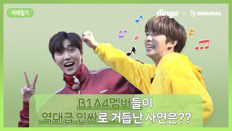 B1A4가 역대급 핵인싸로 신촌을 휘어잡은 사연은?? [미래일기_ep 09 teaser]