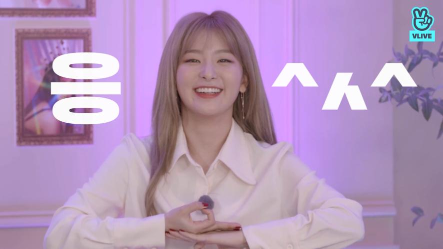 [Red Velvet] 오마이갓! 인싸레벨이들 귀여움에 아멘 천번🙏(Red Velvet's sassy in-words)