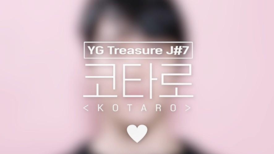 [GOOD MORNING CAM] J#7 코타로 <KOTARO> l YG보석함