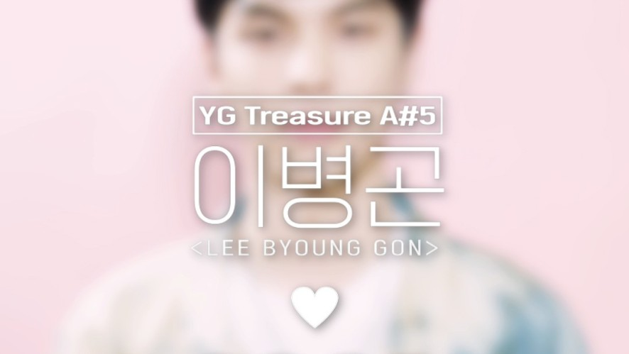 [GOOD MORNING CAM] A#5 이병곤 <LEE BYOUNGGON> l YG보석함