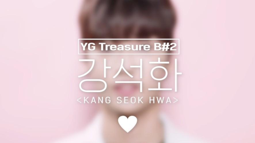 [GOOD MORNING CAM] B#2 강석화 <KANG SEOKHWA> l YG보석함