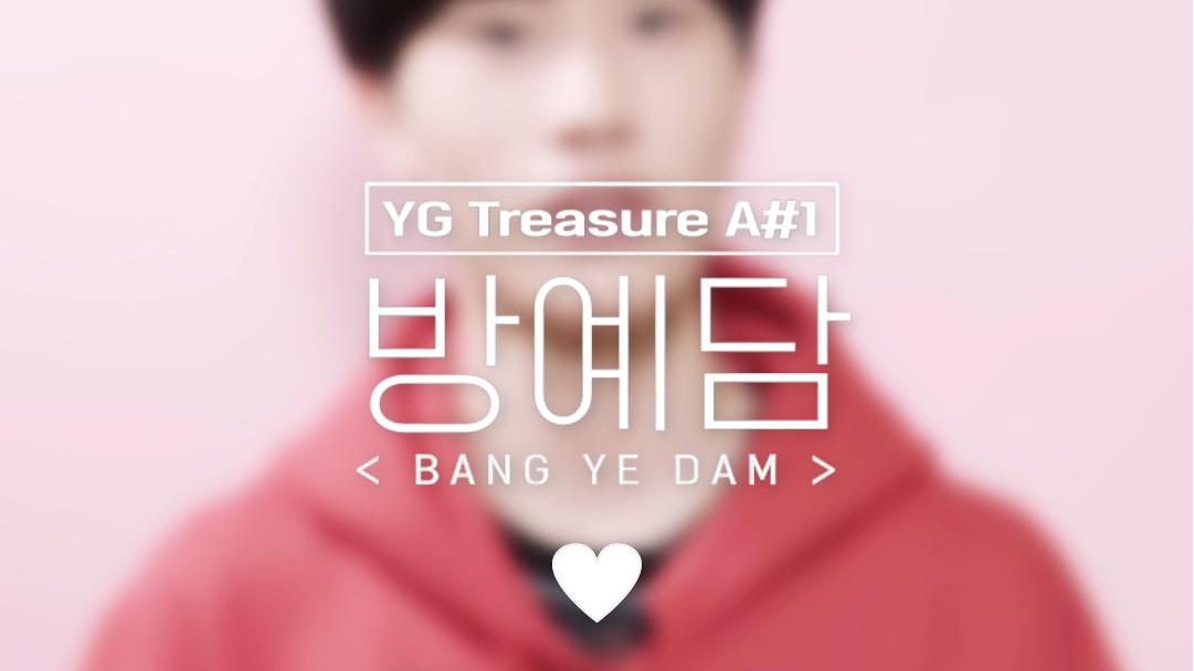 [GOOD MORNING CAM] A#1 방예담 <BANG YEDAM> l YG보석함