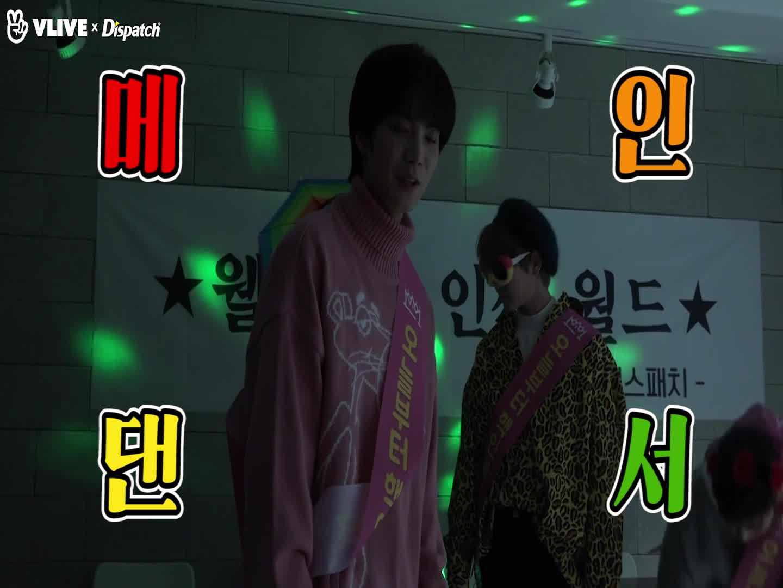[ⓓ xV] ★웰컴 투 인싸월드★ ➂ (뉴이스트 W : NU'EST W)