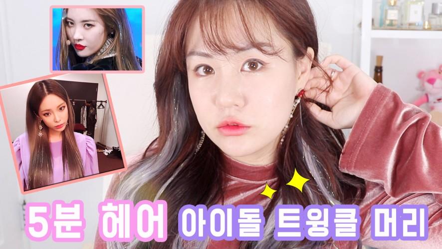 수능 끝나서 헤어스타일 변신하고 싶지? 5분이면 변신완료 아이돌 트윙클머리 도전 kpop Idol Twinkle Hairstyle