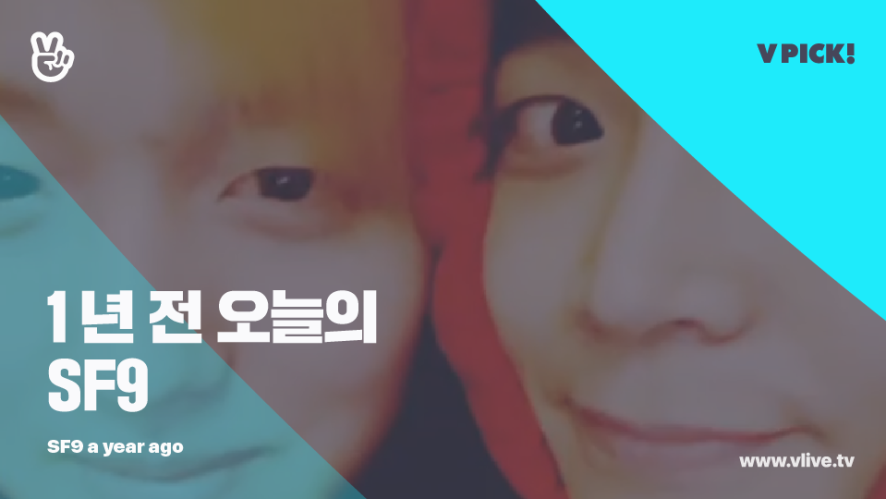 [1년 전 오늘의 SF9] 12월의 시작은 김빨간후드와 강당근씨❤️💛(ROWOON&CHANI a year ago)