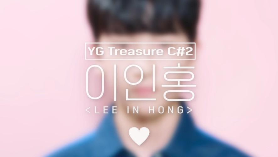 [GOOD MORNING CAM] C#2 이인홍 <LEE INHONG> l YG보석함