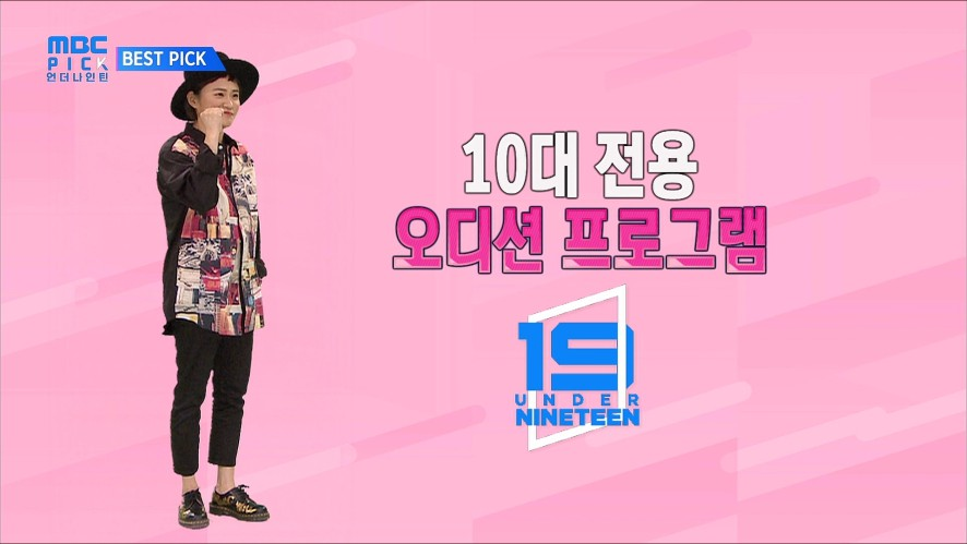 [MBC PICK X 언더나인틴/5회] 신영이의 PICK