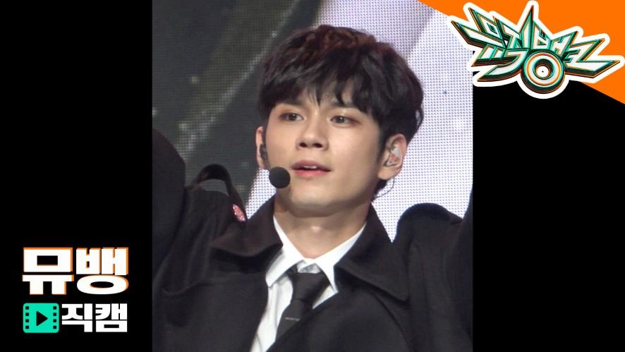 [뮤직뱅크 직캠 181130] 워너원_옹성우 / 봄바람 [WANNAONE_ ONG SEONG WOO  / SPRING BREEZE / Music Bank / Fan Camver.]