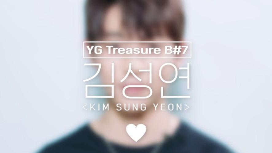 [GOOD NIGHT CAM] B#7 김성연 <KIM SUNGYEON> l YG보석함