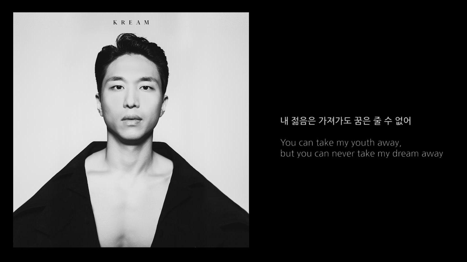 [MV] 크림 (KREAM) – 내 젊음은 가져가도 꿈은 줄 수 없어