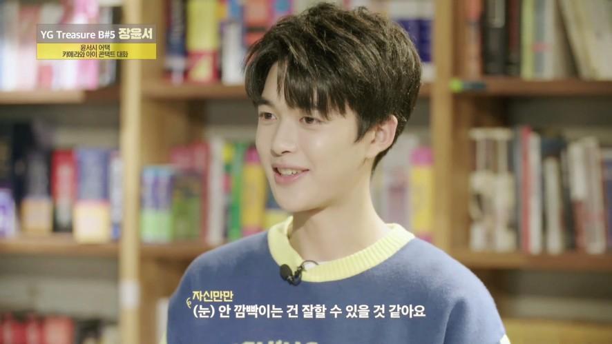 [윤서시 ATTACK] B#5 장윤서 <JANG YUNSEO> l YG보석함