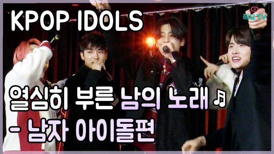 [KPOP IDOLS] 아듀 2018 특집! 세상 열심히 부른 남의 노래 - 남자 아이돌편 | BOY GROUP singing another IDOL's song @해요TV