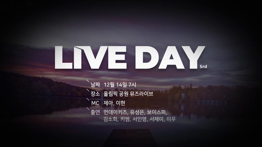 [LIVE DAY] 12월 14일 '라이브데이 5회' 방송 예고 (Celuv.TV)
