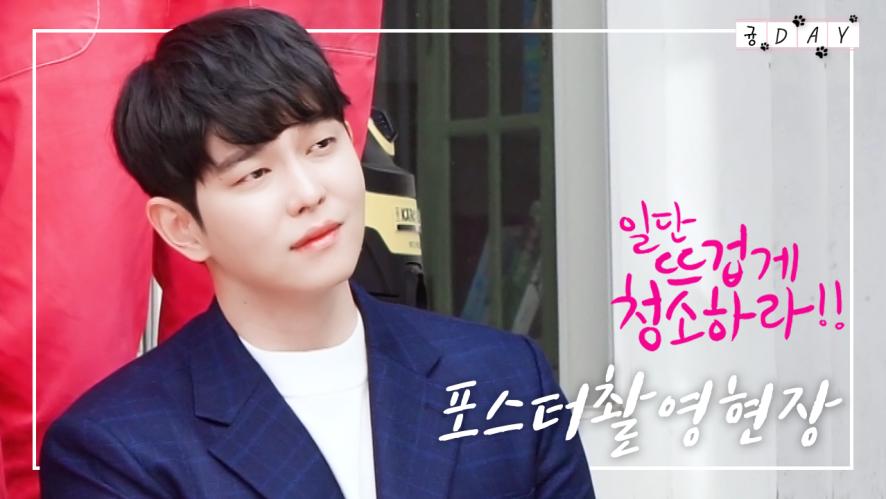 [뽀빠이엔터TV] 배우 윤균상의 「귱DAY」'일뜨청' 포스터 촬영 현장 단독 공개!