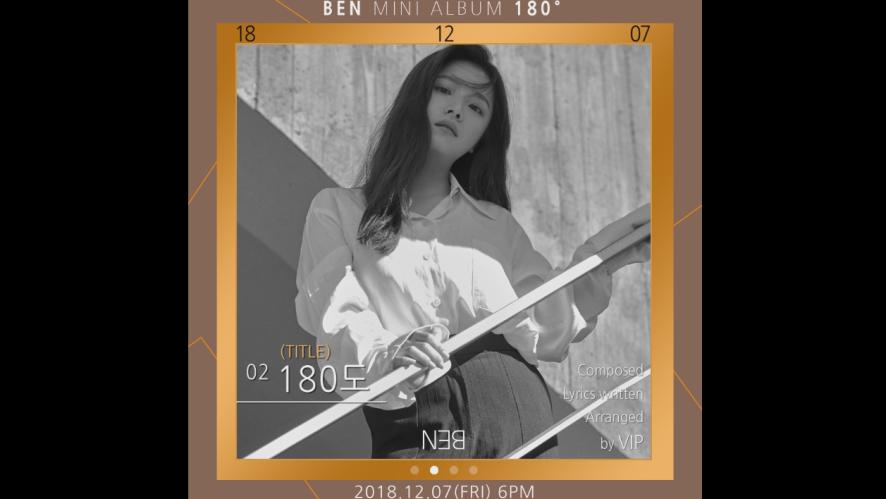 [벤(BEN)]MINI ALBUM '180˚' Track Preview