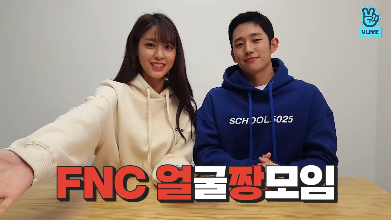 [FNC] 보기만해도 마음까지 따뜻해지는 FNC얼굴짱모임 (SeolHyun&HaeIn talking about their winter project)