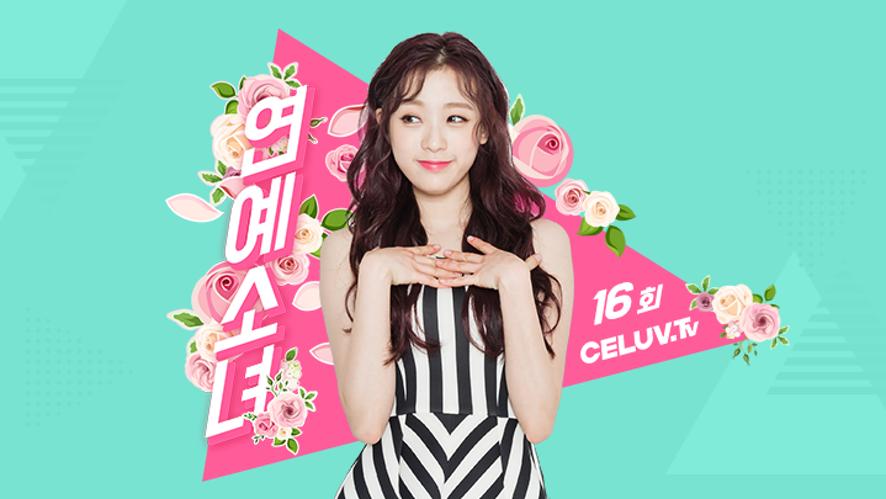 [Replay][ENG SUB/연예소녀] 16화 소녀의 시선으로 소통하는 연예뉴스 (Celuv.TV)