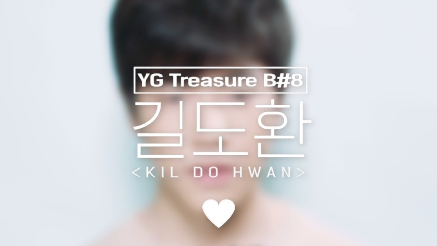 [GOOD NIGHT CAM] B#8 길도환 <KIL DOHWAN> l YG보석함