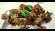 [치킨인류] EP2.인도 탄두리 치킨 Chicken Odyssey